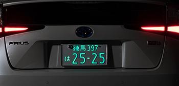 字光式ナンバープレート